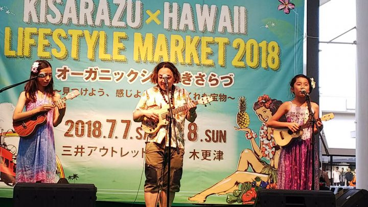 KISARAZU×HAWAII EVENT